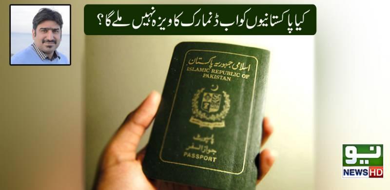 کیا پاکستانیوں کو اب ڈنمارک کا ویزہ نہیں ملے گا؟