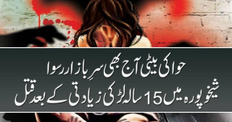 شیخوپورہ میں 15سالہ لڑکی زیادتی کے بعد قتل