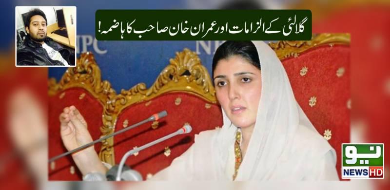 گلالئی کے الزامات اور عمران خان صاحب کا ہاضمہ!