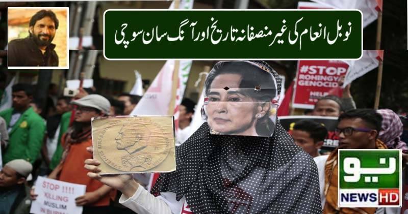 امن کے نوبل انعام کی غیر منصفانہ تاریخ اور آنگ سان سوچی