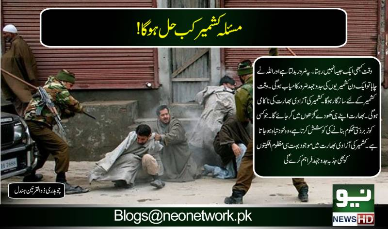 مسئلہ کشمیر کب حل ہوگا!
