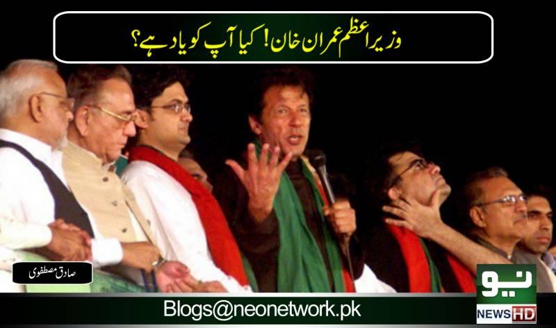 وزیر اعظم عمران خان ! کیا آپ کو یاد ہے ؟