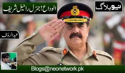 الوداع جنرل راحیل شریف