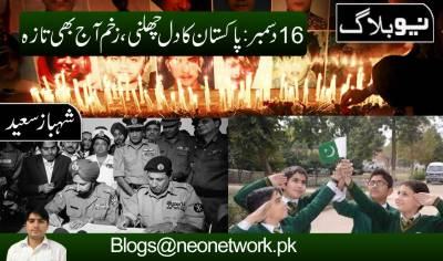 16دسمبر: پاکستان کا دل چھلنی،زخم آج بھی تازہ