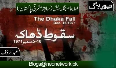 خط بنام بنگلہ دیش(سابقہ مشرقی پاکستان)