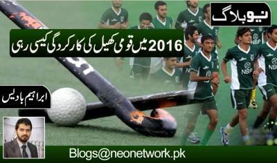2016 میں قومی کھیل ہاکی کی کارکردگی