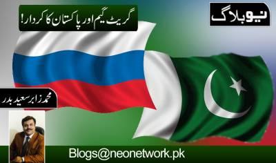 گریٹ گیم اور پاکستان کا کردار