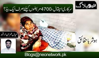 پنجاب کے سرکاری ہسپتال۔۔۔4700مریضوں کیلئے صرف ایک بیڈ