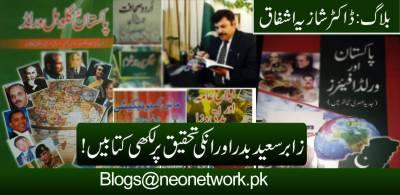 تحقیق کے حوالے سے زابر سعید بدر کی کتابوں کا مقام و مرتبہ