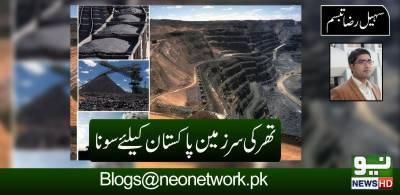 یہ ہے تھر کا پاکستان
