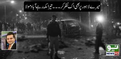 میرے لاہور پر بھی اک نظر کر ۔۔۔تیرا مکہ رہے آباد مولا