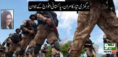 ہر گھڑی تیار کامران، پاکستانی افواج کے جوان