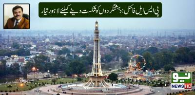 پی ایس ایل فائنل ،دہشتگردوں کو شکست دینے کیلئے لاہور تیار
