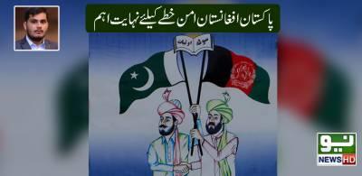 پاکستان، افغانستان امن خطے کیلئے نہایت اہم!