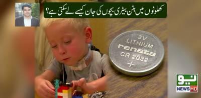 کھلونوں میں بٹن بیٹری بچوں کی جان کیسے لے سکتی ہے