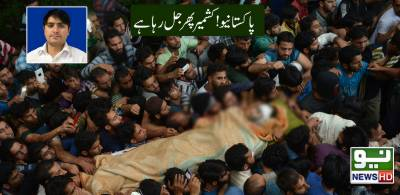 پاکستانیوں کشمیر پھر جل رہا ہے