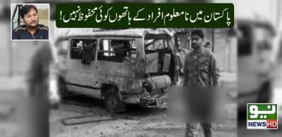 پاکستان میں نامعلوم افراد کے ہاتھوں کوئی محفوظ نہیں!