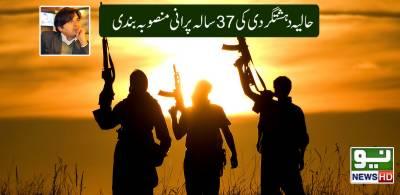 حالیہ دہشتگردی کی37 سال پرانی منصوبہ بندی