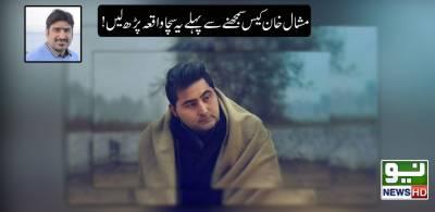 مشال خان کیس سمجھنے سے پہلے سچا واقعہ پڑھ لیں!