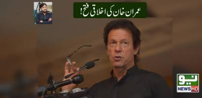 عمران خان کی اخلاقی فتح!