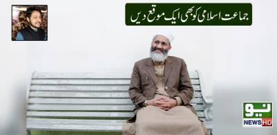 جماعت اسلامی کو بھی ایک موقع دیں