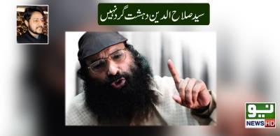 سید صلاح الدین دہشت گرد نہیں ہمارے دلوں کی دھڑ کن ہیں