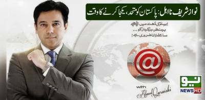 نواز شریف نااہل: پاکستان کو متحد، یکجا کرنے کا وقت