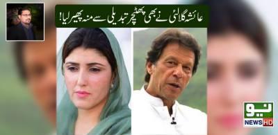 عائشہ گلالئی نے بھی پھٹیچر تبدیلی سے منہ پھیر لیا