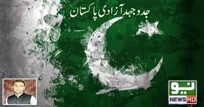 جدوجہدآزادی پاکستان۔۔۔