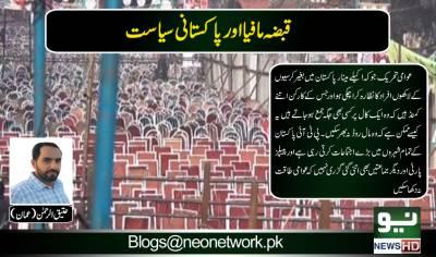 قبضہ مافیا اور پاکستانی سیاست
