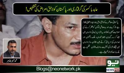 عابد باکسر کی گرفتاری اور پاکستان کو لاحق امراض کی تشخیص!