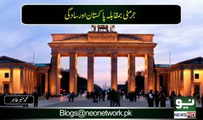 جرمنی بمقابلہ پاکستان اور سادگی