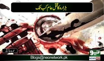 ہزارہ کا قتل عام کب تک؟
