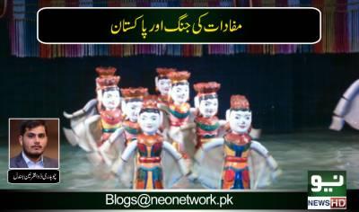 مفادات کی جنگ اور پاکستان