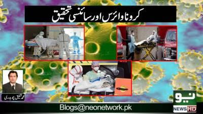 کورونا وائرس اور سائنسی تحقیق