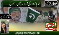 یہ پاکستانیو کی آواز ہے،یہ نہیں رکنے کی...