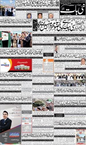 Nai Baat E-Paper